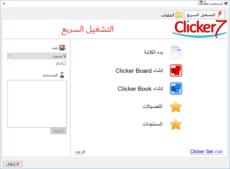 Clicker 7 Arabic - Quick Start menu
