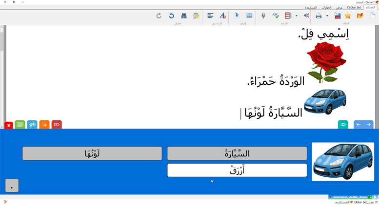 Clicker 7 Arabic - Sentence Set