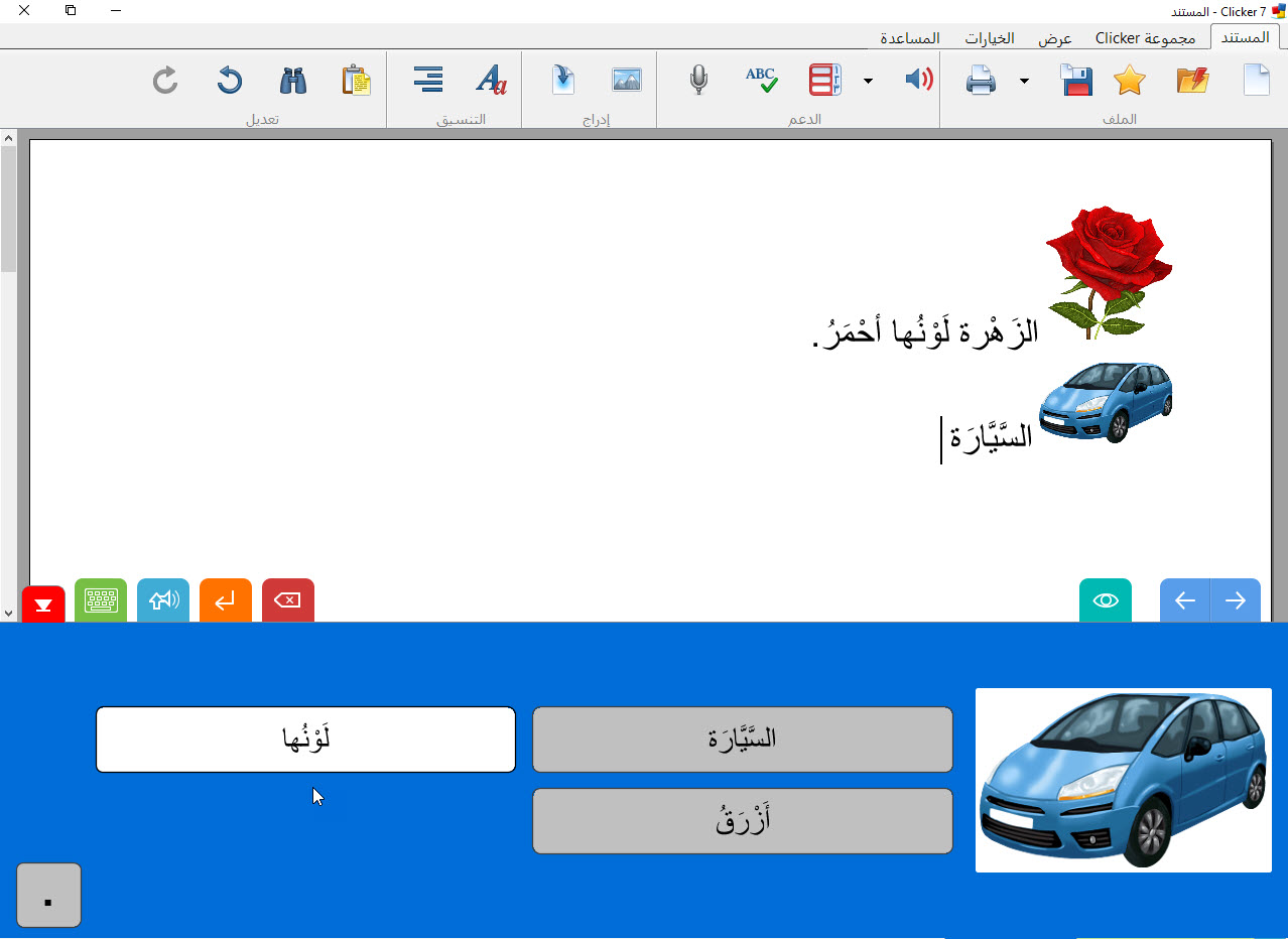 c7-arabic-screenshot